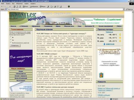 Электронная газета вакансий