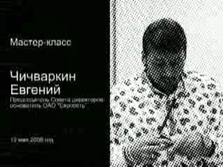 Евгений Чичваркин - Мастер класс